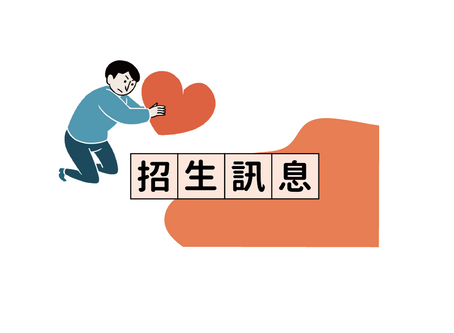 110學年度應社系碩士班新生招募~!!