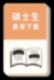 1029_新增頁面_z-29.png