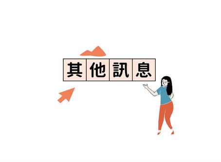 【南華大學教務處重要公告- 延後至109/2/25開學】