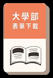 1029_新增頁面_z-28.png