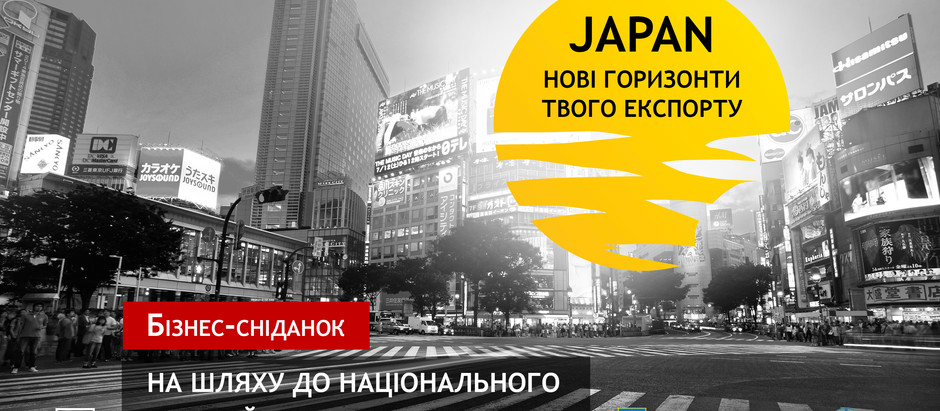 Export-breakfast about the results of the Ukrainian companies participation  in FOODEX Japan 2018