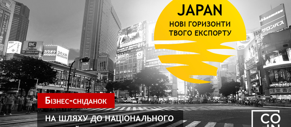 """We invite you to the Business Breakfast """"On the way to the National Pavilion at FOODEX Japan"""""""