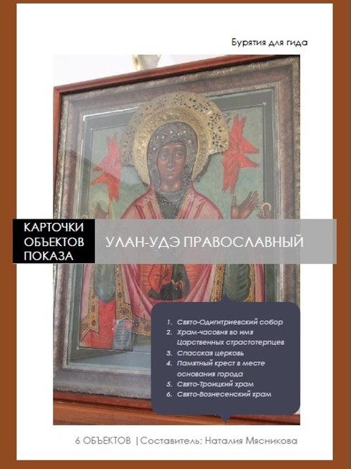 Методичка. Улан-Удэ православный