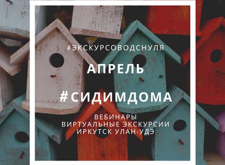 #сидимдома