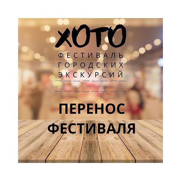 Хото Фестиваль экскурсий в Улан-Удэ