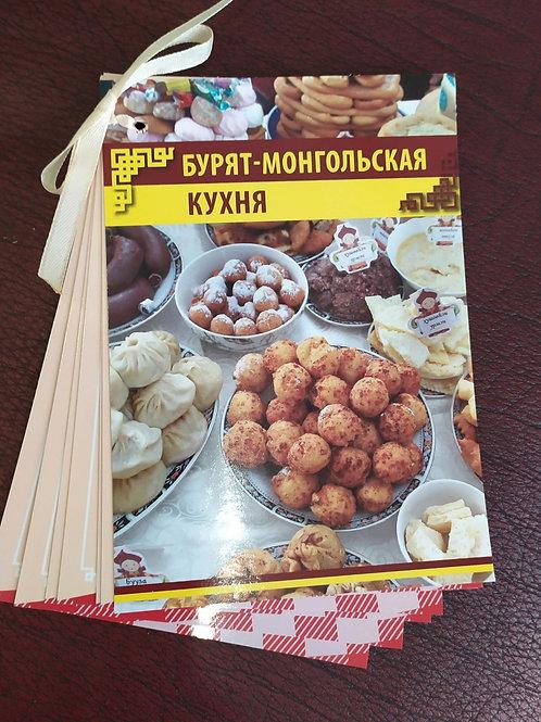 Набор открыток. Бурят-монгольская кухня