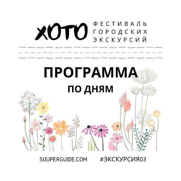 ХОТОпрограмма.png