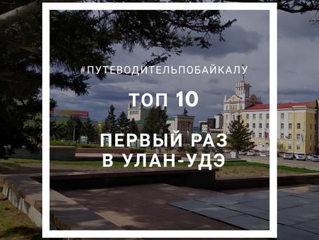 🏆ТОП 10 дел, если вы впервые в Улан-Удэ