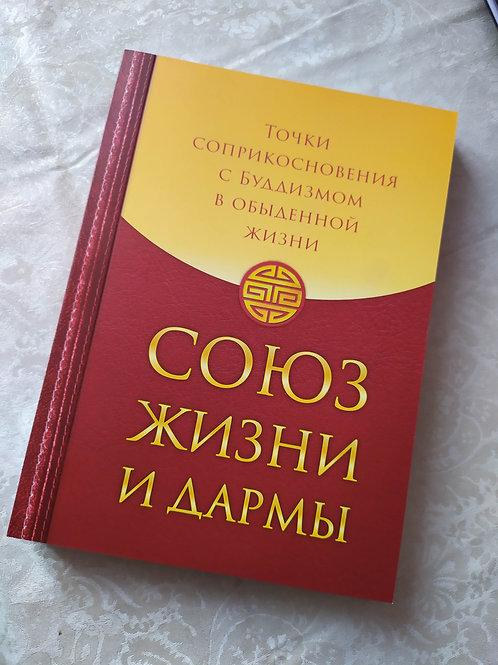 Книга. Союз жизни и дармы