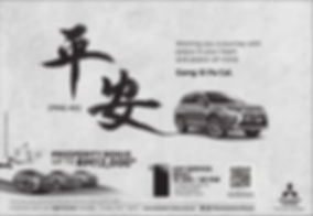 13084_Mitsubishi CNY_Print Ads_ENG_The S