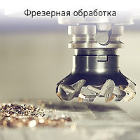 Frezernaya_obrabotka_S.jpg