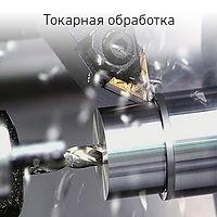 Tokarnaya-obrabotka_S.jpg