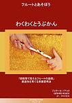 Embouchure-jap-RECTO.jpg