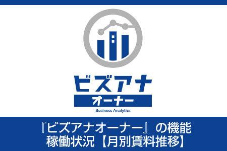 ビズアナオーナーの機能 稼働状況【月別賃料推移】