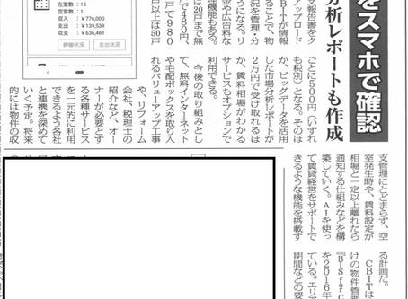 「ビズアナ オーナー Lite」全国賃貸住宅新聞に掲載されました!