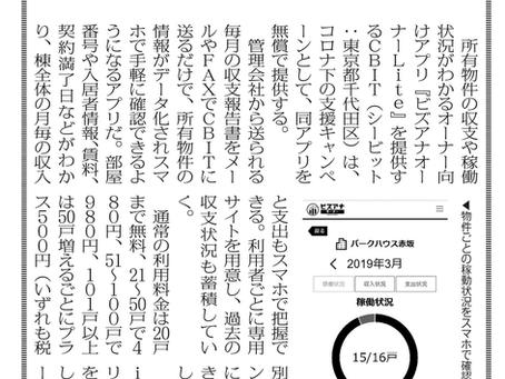 【メディア掲載】全国賃貸住宅新聞に「ビズアナ オーナー Lite」が掲載されました!