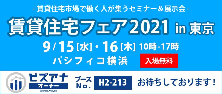 【賃貸住宅フェア2021】in東京 出展のお知らせ