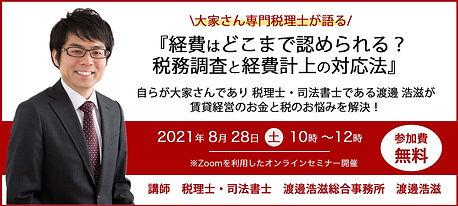 渡邊浩滋税理士セミナー情報