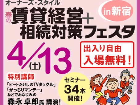 【春の賃貸経営+相続対策フェスタ】出展レポート(4/13土@新宿NSビル)