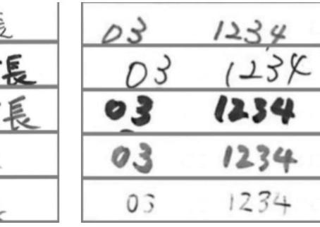手書きも読み取れる AI-OCR