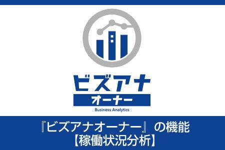 ビズアナオーナーの機能 【稼働状況分析】
