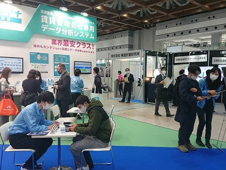 【不動産テックEXPO 東京展】出展レポート(12/2~4@東京ビッグサイト)