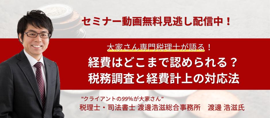 過去セミナー動画無料見逃し配信中!.png