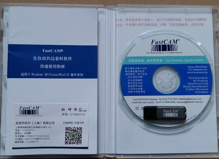 Fastcam Nesting Software Professional