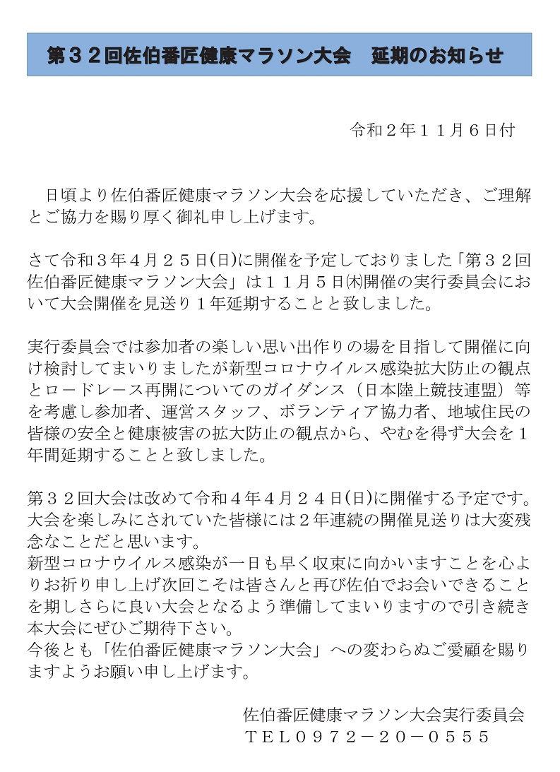 開催延期第32回大会のお知らせホームページ用さいきりーふへ5.jpg