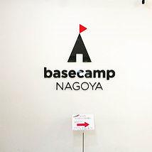 名古屋でセミナーに登壇してきました