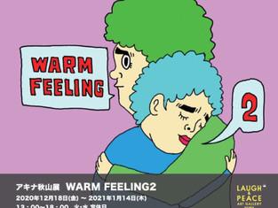 アキナ秋山展「WARM FEELING 2 -Laugh & Peace Art Gallery 2nd Anniversary-」オンライン販売開始!