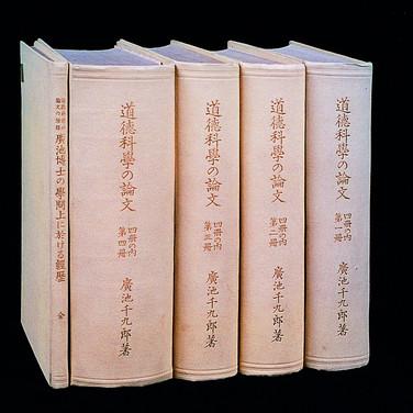 道徳科学の論文 初版