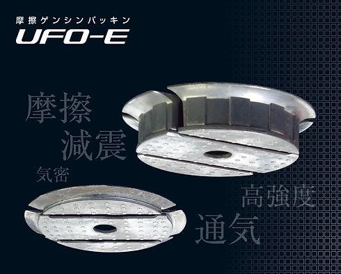 UFOE_catalog_160523-1.jpg