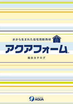 アクアフォームカタログ-1.jpg