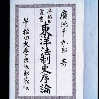 東洋法制史序論