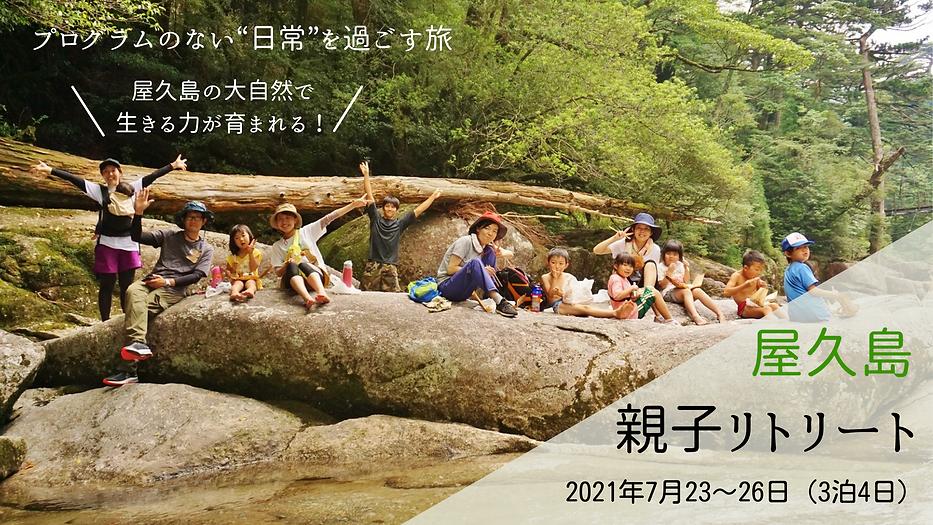 親子リトリートツアー in 屋久島 (4).png