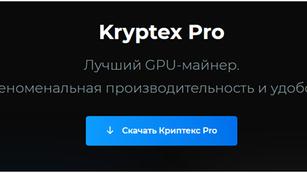 Обзор проекта Kryptex