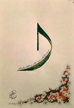 Alif (Aiiah)