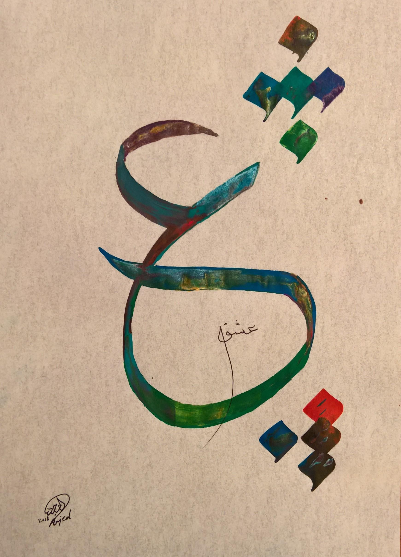 Aeen Ishiq (passione)