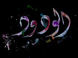 Al-Wadûd (L'Amorevole)