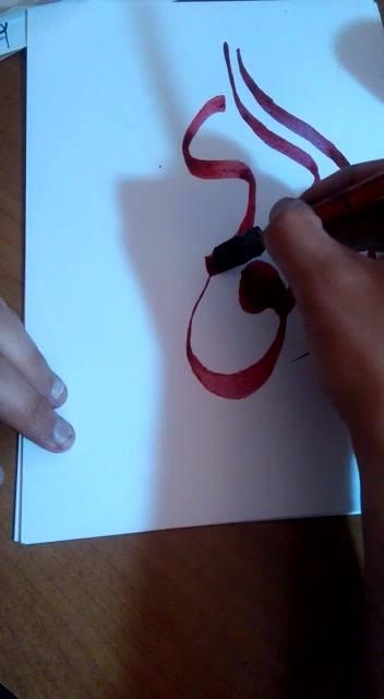 Calligrafando (Al Hawa /الهوى ) uno dei tanti liveli e tipi d'amore nella lingua araba usando  inchiostro naturale a base di carcadè e acqua di rose.