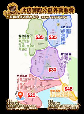 收費地圖屯碼.png