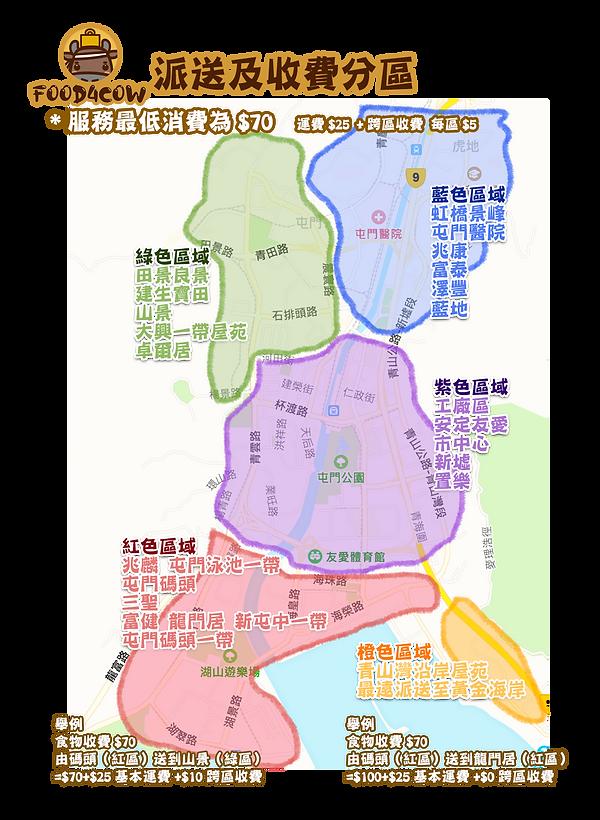 基礎收費地圖.png
