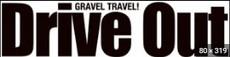 מבחן השוואתי של מקררים במגזין Drive Out