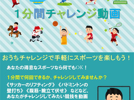 『1分間チャレンジ動画』大募集!!