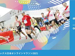 SONオンラインマラソン2021のご案内