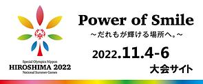 リンクバナー_広島大会.png