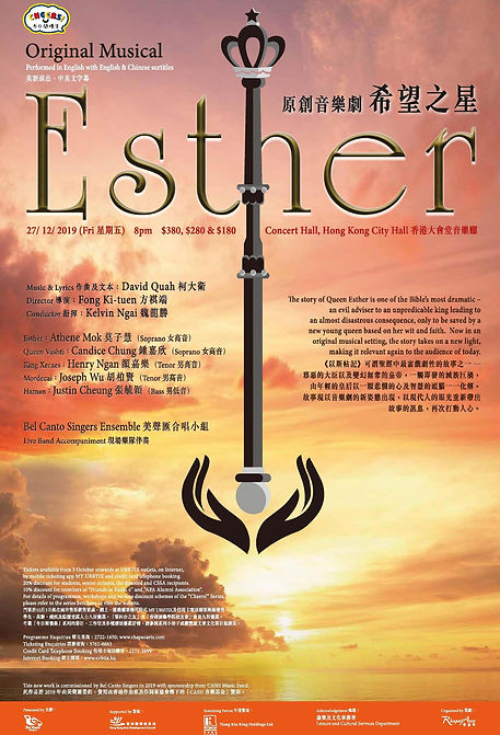 Esther_Poster.jpg