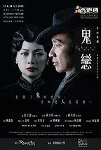 Ghost Love_TW_Poster.jpg