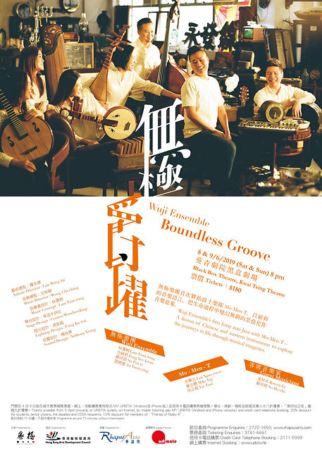 Boundless Groove Poster.jpg